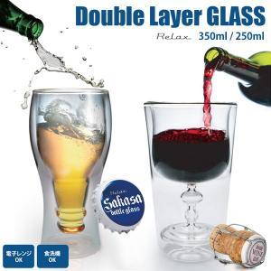 おもしろ 雑貨 インテリア ワイングラス ビール ダブルレイヤーグラス Double Layer GLASS  ダブルウォールグラス 二重 ギフト プレゼント RELAX リラックス sincere-inc