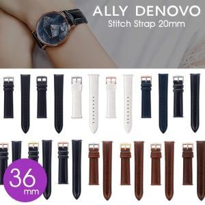ALLY DENOVO アリーデノヴォ 替えベルト 36mmサイズ用 ベルト幅18mm ステッチあり