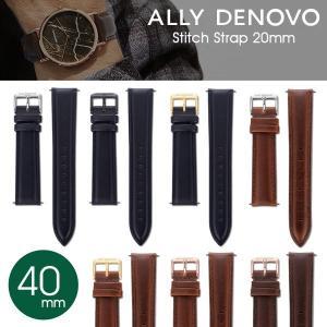 ALLY DENOVO アリーデノヴォ 替えベルト 40mmサイズ用 ベルト幅20mm ステッチあり