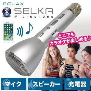 スマホ充電器 カラオケマイク カラオケ バッテリー bluetooth対応 スピーカ 自宅 ホームパーティー 花見 会議 セミナー セルカマイク RELAX リラックス SELKA|sincere-inc