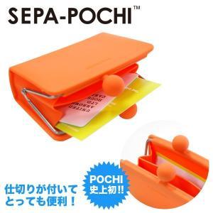 おもしろ 雑貨 SEPA-POCHI セパポチ シリコン製がま口|sincere-inc