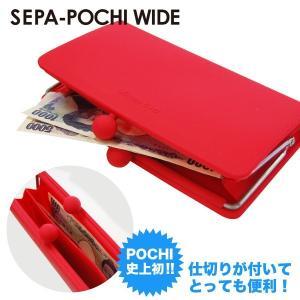 おもしろ 雑貨 セパポチワイド SEPA-POCHI-WIDE シリコン製がま口|sincere-inc