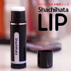 リップクリーム リップスティック shachihata LIP シヤチハタ リップ ステーショナリー...