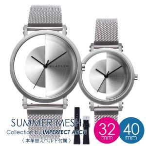 klasse14 クラスフォーティーン 腕時計 クラス14 メンズ レディース サマーメッシュ IMPERFECT ARCH 32mm 40mm?ペアウォッチ レザーベルト付き|sincere-inc