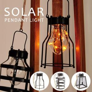 SOLAR PENDANT LIGHT ソーラーペンダントライト ランタン インテリアライト 照明 アンティーク調 充電 玄関 ガーデン 2L-189|sincere-inc
