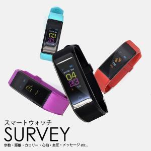 SURVEY / サーベイは、スマートフォンの着信を知らせたり、歩数・歩行距離・消費カロリーなどを可...