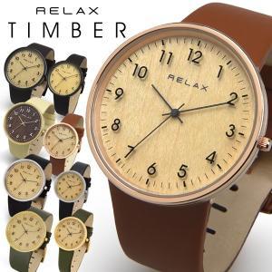 腕時計 ペアウォッチ ブランド レディース メンズ RELAX リラックス TIMBER ティンバー レトロ 防水