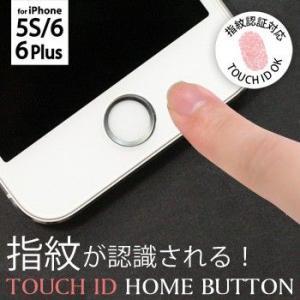 ホームボタン シール iPhone5S iPhone6 iPhone6Plus 指紋認証対応ホームボタン メール便OK|sincere-inc