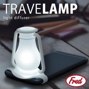 おもしろ 雑貨 TRAVELAMP ライトディヒューザー FRED|sincere-inc
