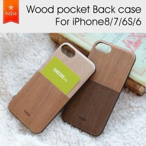 メール便送料無料 Kajsa カイサ Wood pocket back case ウッドポケットバックケース iPhone8 iPhone7 iPhone6S iPhone6 メール便OK|sincere-inc