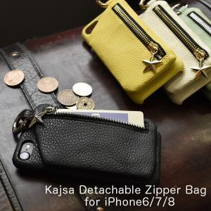 Kajsa カイサ Detachable Zipper Bag for iPhone8 iPhone7 iPhone6 ケース メール便送料無料 メール便OK|sincere-inc