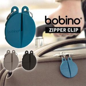 ジッパークリップ ZIPPER CLIP 2個セット bobino ボビーノ 盗難防止 旅行 メール便OK sincere-inc