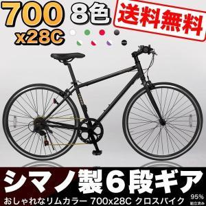 クロスバイク 700c 自転車 シマノ6段変速 おしゃれ 266-CL 送料無料