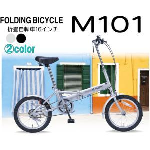 メーカー My Pallas  モデル名 折畳自転車16 M-101  本体サイズ(mm) H870...