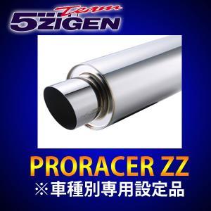 5ZIGEN 5次元 Pro Racer ZZ プロレーサーZZ ランサー CBA-CZ4A マフラー エボリューション 品番 PZM-013