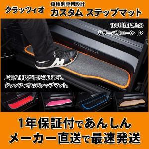 クラッツィオ キャラバン E26 カスタム フロアマット ステップマット EN-5267-S702 Clazzio 送料無料|sincere-y