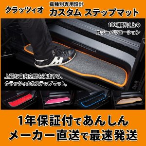 クラッツィオ スペーシア ギア MK53S カスタム フロアマット ステップマット ES-6300-S701 Clazzio 送料無料|sincere-y