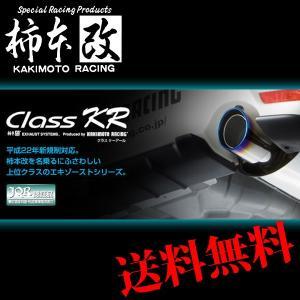 送料無料 KAKIMOTO RACING 柿本 改 Class KR クラスKR マフラー レガシィB4 DBA-BM9 2.5GT S Lパッケージ含む 品番 B71337
