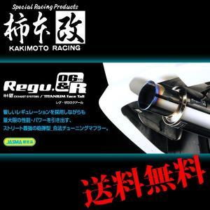 KAKIMOTO RACING 柿本 改 Regu.06&R レグ・06&R マフラー ランサー CBA-CZ4A ランサーエボリューション10 GSR 品番 M21328