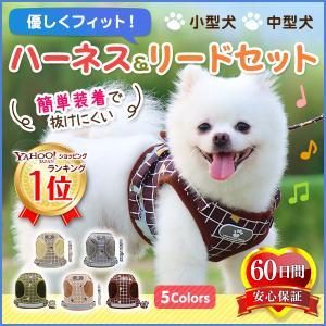 ハーネス 犬 おしゃれ 脱げない ベルト 小型犬 リード付き 散歩 犬用 首輪の画像