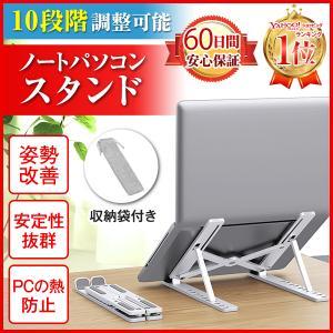 ノートパソコン スタンド PCスタンド パソコン PC タブレット 折りたたみ 10段階調整 放熱 肩こり 姿勢