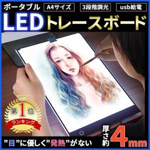 トレース台 A4 イラスト ライトボックス 3段階 調光 製図 LED usb トレースパネル 漫画...