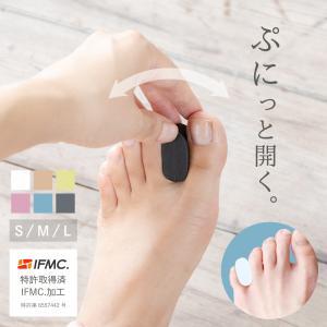 外反母趾対策 指間ジェルパッド 2個入り 抗菌タイプのバイオジェル 足指セパレーターです。 伸縮性の...