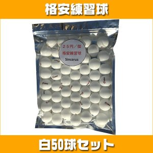 ボール Sincerus 25円格安卓球練習球 白50個