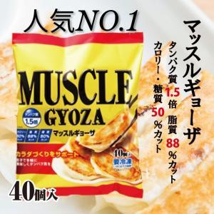 ダイエット食品 餃子 プロテイン タンパク質 低脂質 低糖質 糖質制限 置き換え マッスルギョーザ(1袋) 冷凍
