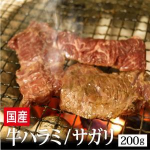 【ホルモン】国産牛 ハラミ・サガリ 焼肉用カット200g  焼肉 バーベキュー 牛はらみ 牛さがり|singaki-meat
