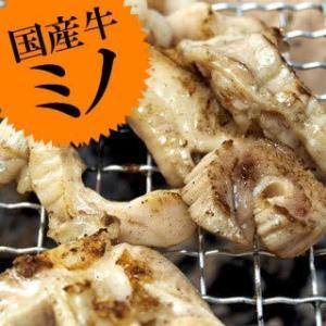 牛肉 ホルモン ミノ 焼肉 用カット200g 国産牛 国産 焼肉 バーベキュー BBQ|singaki-meat