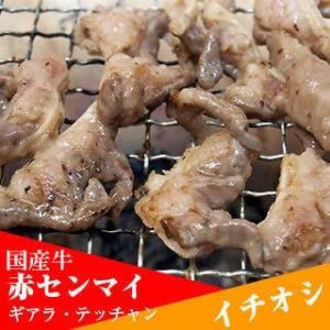 ホルモン 赤センマイ(ギアラ) 焼肉用カット200g国産牛 国産 焼肉 バーベキュー|singaki-meat