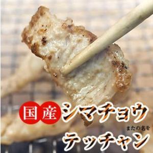 ホルモン 国産牛 シマチョウ てっちゃん 200g 焼肉 ・ もつ鍋 に 200g 国産 もつ鍋 焼肉|singaki-meat
