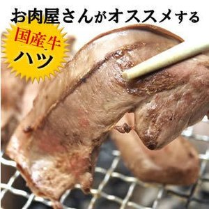 ホルモン ハツ(ハート・心臓)焼肉カット200g 国産牛 国産 焼肉 バーベキュー|singaki-meat