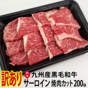 【訳あり】【九州産】黒毛和牛サーロイン焼肉カット200g【国産 和牛】【焼肉】|singaki-meat