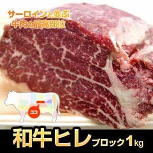 牛肉  九州産 和牛 ヒレ 肉 ブロック 1kg ステーキに! ローストビーフに ブロック|singaki-meat