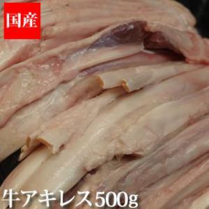 牛肉 牛すじ 国産牛アキレス500g煮込み料理に おでん 煮込み 国産|singaki-meat