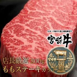 牛肉 宮崎牛 ステーキ 1枚200g ヘルシー な 赤身 モモ 和牛 黒毛和牛|singaki-meat