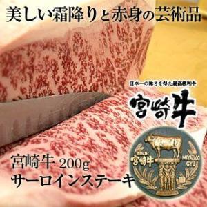 牛肉 宮崎牛 ステーキ 宮崎牛 サーロイン ステーキ 1枚200g 国産 宮崎県産|singaki-meat