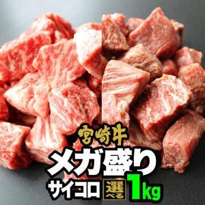 牛肉 宮崎牛 リッチな サイコロ メガ盛り 1kg 送料無料|singaki-meat