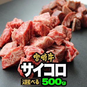 牛肉 宮崎牛 リッチな サイコロ  500g※濃厚 カルビ サイコロと ヘルシー 赤身 サイコロが選べる!送料無料|singaki-meat