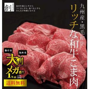 牛肉 リッチな 和牛 こま 肉 メガ盛り 1kg 送料無料 九州産 ・ 黒毛和牛 の大判サイズ 牛こま 牛肉 |singaki-meat