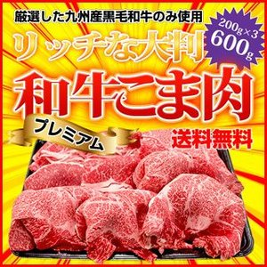 牛肉 リッチな大判サイズ! 黒毛和牛 こま プレミアム200g×3パック合計600g|singaki-meat