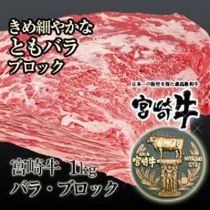 牛肉 宮崎牛 ともバラ(かいのみ/フランク)ブロック1kg|singaki-meat