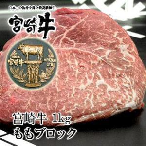 牛肉 宮崎牛 モモ 肉 ブロック 1kg あっさり 赤身 で ヘルシー ステーキ ローストビーフ ♯元気いただきますプロジェクト singaki-meat