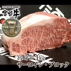 牛肉 宮崎牛 サーロイン ブロック 1kg ブロック 肉 かたまり 国産 宮崎県産 和牛 黒毛和牛|singaki-meat
