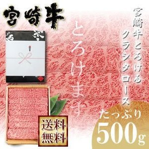 牛肉 宮崎牛 とろける クラシタ ロース 500g 送料無料 ギフトラッピング仕様 すき焼き しゃぶしゃぶ|singaki-meat