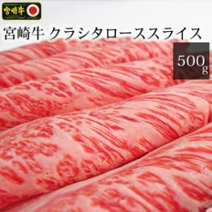牛肉 送料無料 宮崎牛応援! 宮崎牛 とろける クラシタ ロース スライス 500g 簡易包装タイプ|singaki-meat