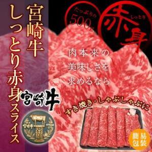 牛肉 宮崎牛 しっとり 赤身 スライス 500g 送料無料 簡易包装仕様 すき焼き しゃぶしゃぶ 和牛 黒毛和牛|singaki-meat