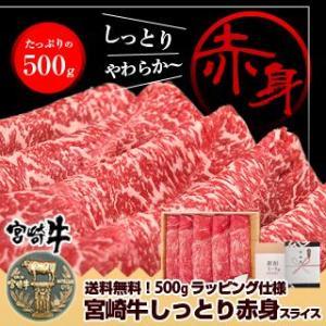 牛肉 宮崎牛 しっとり 赤身 スライス 500g 送料無料 ギフトラッピング仕様 宮崎県産 黒毛和牛 すき焼き|singaki-meat